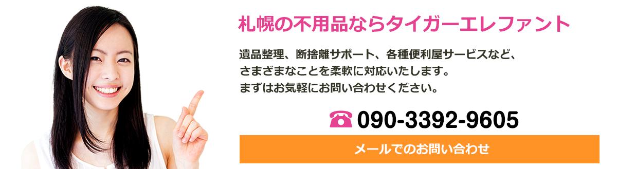 札幌の不用品ならタイガーエレファントへ!遺品整理、断捨離サポート、各種便利屋サーボスなど、さまざまな事を柔軟に対応いたします。まずはお気軽にお問い合わせください。電話番号は090-3392-9605です。